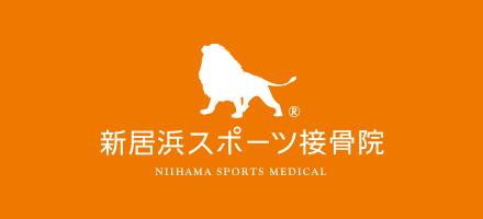 新居浜スポーツ整骨院