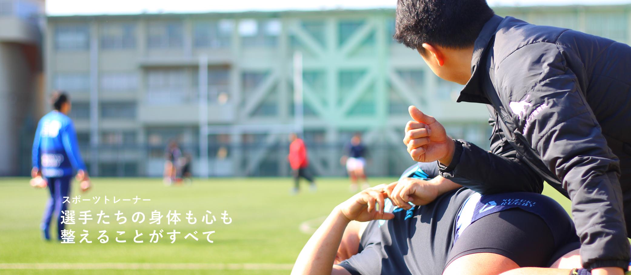スポーツトレーナー