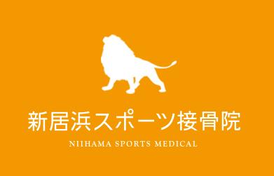 新居浜スポーツ接骨院